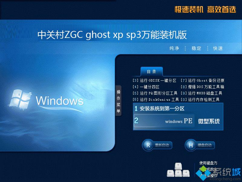中关村ZGC ghost xp sp3万能装机版安装部署