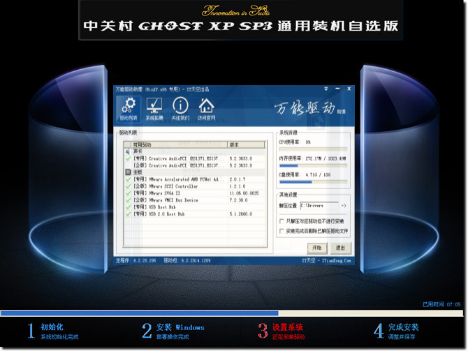 中关村 GHOST XP SP3 正式装机版v2015.11-01