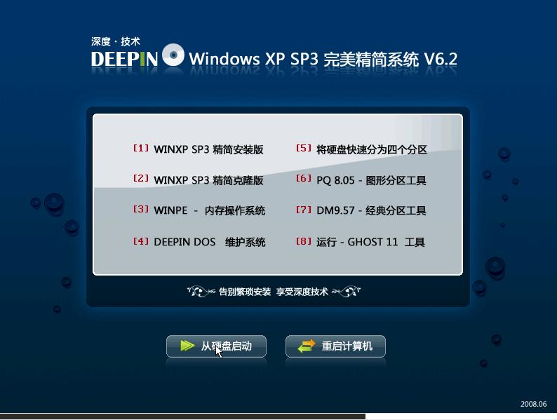 深度Windows XP SP3 完美精简版 V6.2版