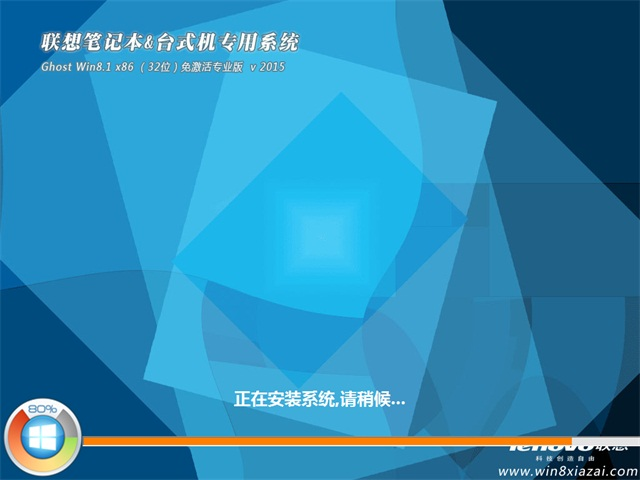 联想(lenovo) Ghost Win8.1 X86(32位) 免激活装机版 2015